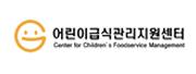 어린이 급식관리지원센터